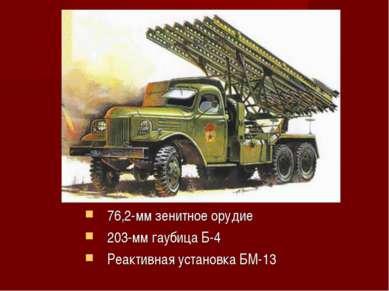 76,2-мм зенитное орудие 203-мм гаубица Б-4 Реактивная установка БМ-13