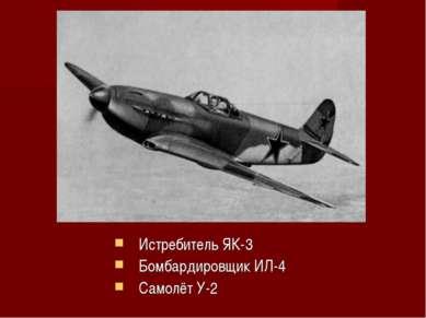 Истребитель ЯК-3 Бомбардировщик ИЛ-4 Самолёт У-2