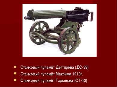 Станковый пулемёт Дегтярёва (ДС-39) Станковый пулемёт Максима 1910г. Станковы...