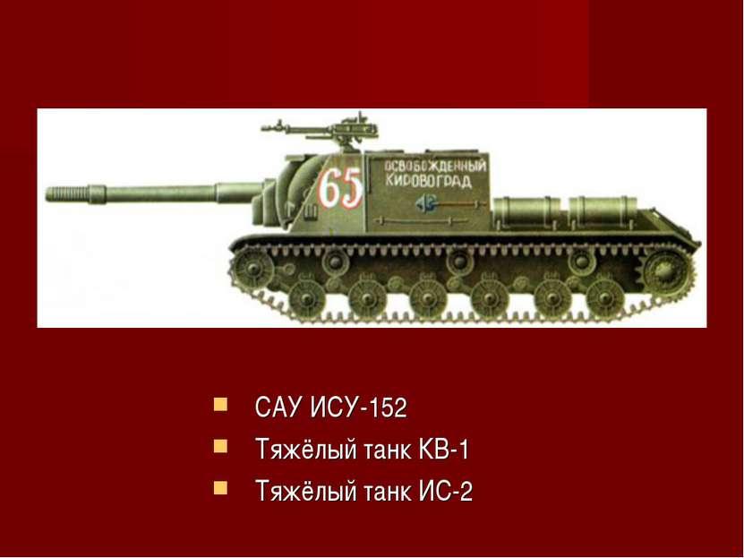 САУ ИСУ-152 Тяжёлый танк КВ-1 Тяжёлый танк ИС-2