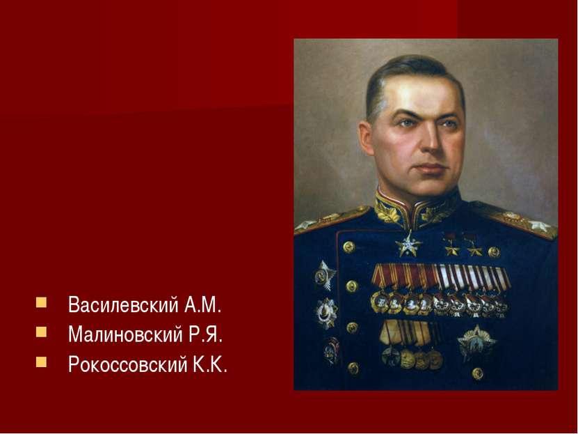 Василевский А.М. Малиновский Р.Я. Рокоссовский К.К.