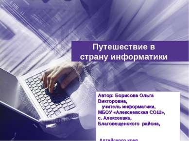 Путешествие в страну информатики Автор: Борисова Ольга Викторовна, учитель ин...
