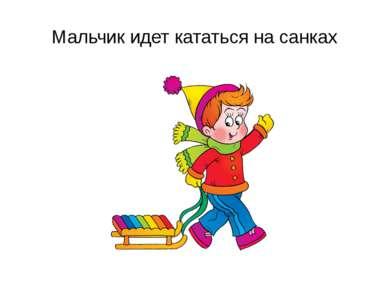 Мальчик идет кататься на санках