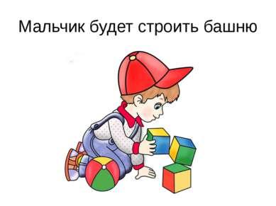 Мальчик будет строить башню