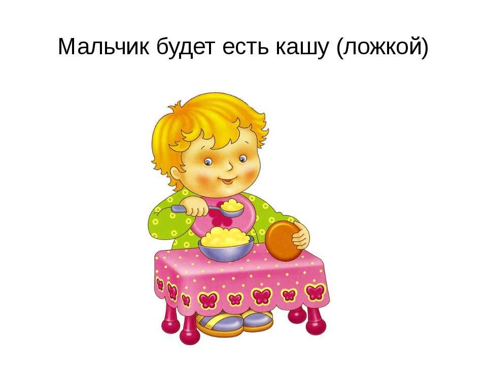 Мальчик будет есть кашу (ложкой)