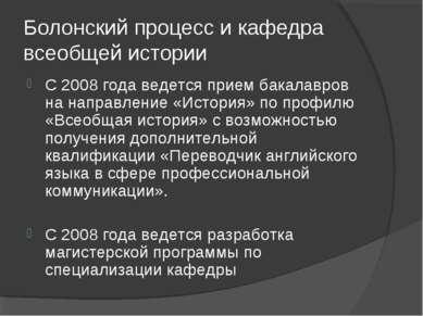 Болонский процесс и кафедра всеобщей истории С 2008 года ведется прием бакала...