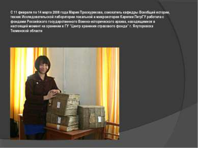 С 11 февраля по 14 марта 2008 года Мария Проскурякова, соискатель кафедры Все...