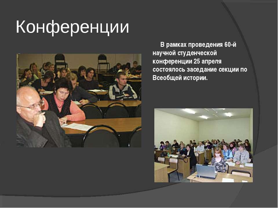 Конференции В рамках проведения 60-й научной студенческой конференции 25 апре...