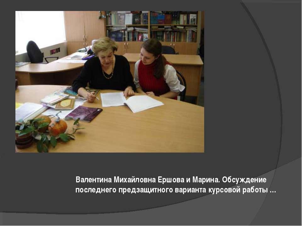Валентина Михайловна Ершова и Марина. Обсуждение последнего предзащитного вар...