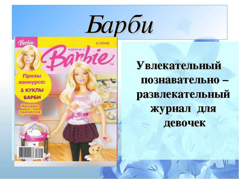 Барби Увлекательный познавательно – развлекательный журнал для девочек