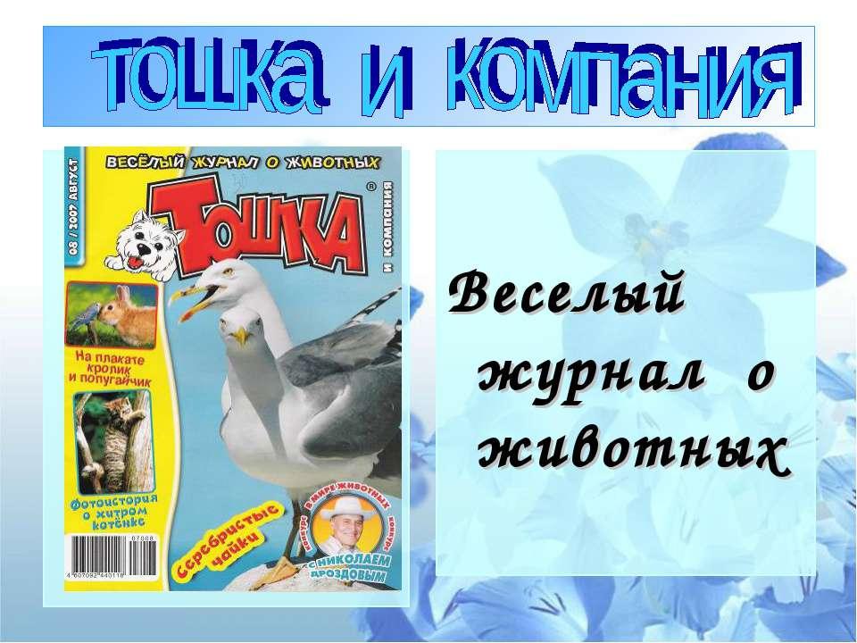 Веселый журнал о животных