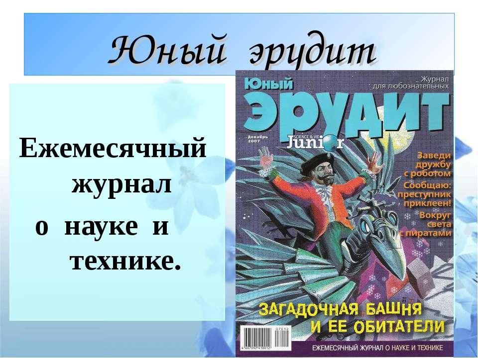 Юный эрудит Ежемесячный журнал о науке и технике.
