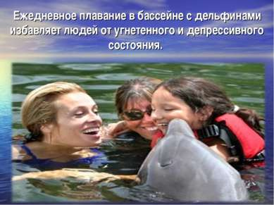 Ежедневное плавание в бассейне с дельфинами избавляет людей от угнетенного и ...