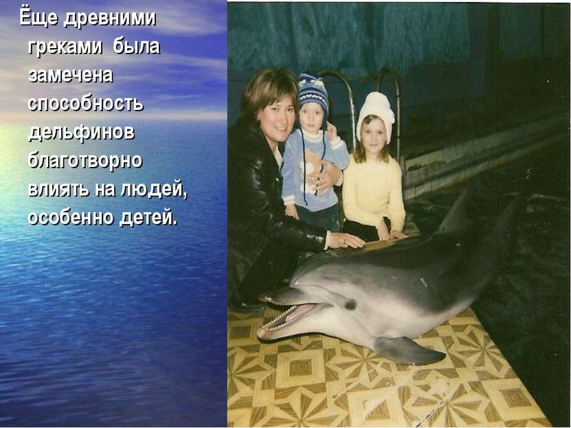 Ёще древними греками была замечена способность дельфинов благотворно влиять н...