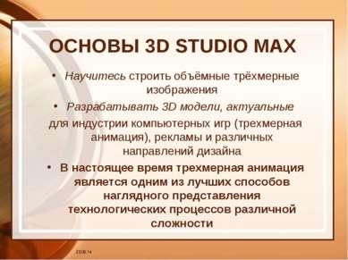 ОСНОВЫ 3D STUDIO MAX Научитесь строить объёмные трёхмерные изображения Разраб...
