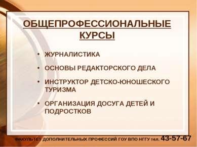 ОБЩЕПРОФЕССИОНАЛЬНЫЕ КУРСЫ ЖУРНАЛИСТИКА ОСНОВЫ РЕДАКТОРСКОГО ДЕЛА ИНСТРУКТОР ...