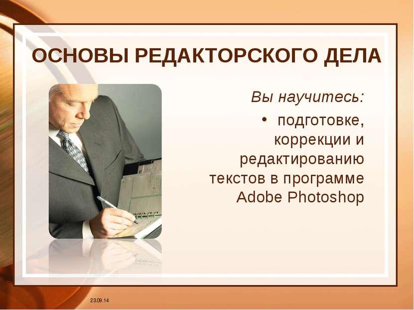 ОСНОВЫ РЕДАКТОРСКОГО ДЕЛА Вы научитесь: подготовке, коррекции и редактировани...