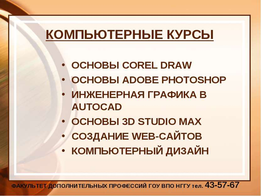 КОМПЬЮТЕРНЫЕ КУРСЫ ОСНОВЫ COREL DRAW ОСНОВЫ ADOBE PHOTOSHOP ИНЖЕНЕРНАЯ ГРАФИК...