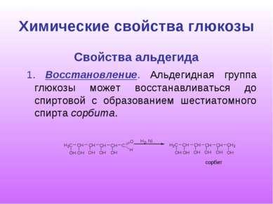 Химические свойства глюкозы Свойства альдегида 1. Восстановление. Альдегидная...