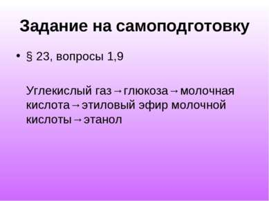 Задание на самоподготовку § 23, вопросы 1,9 Углекислый газ→глюкоза→молочная к...