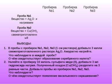 В пробы с пробирок №1, №2, №3 (1 см раствора) добавьте 3 капли свежеприготовл...
