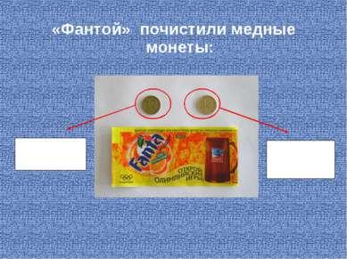 «Фантой» почистили медные монеты: Монету почистили «Фантой» Неочищенная монета