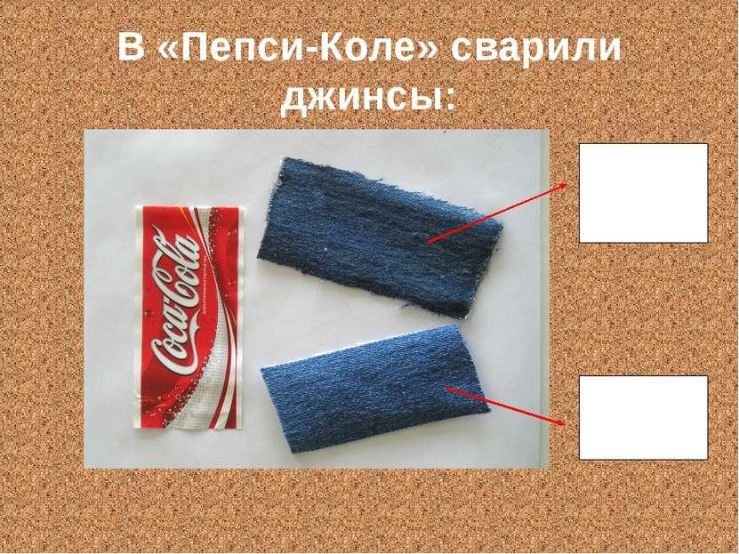 В «Пепси-Коле» сварили джинсы: Джинсы после «варки». Джинсы до «варки»