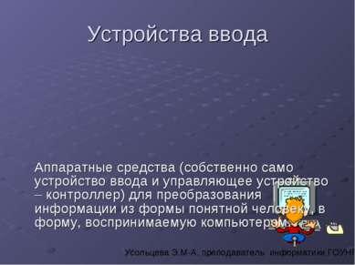 Устройства ввода Аппаратные средства (собственно само устройство ввода и упра...