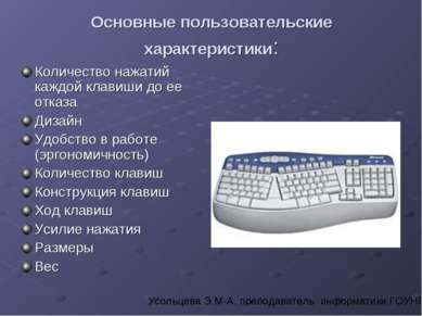 Основные пользовательские характеристики: Количество нажатий каждой клавиши д...