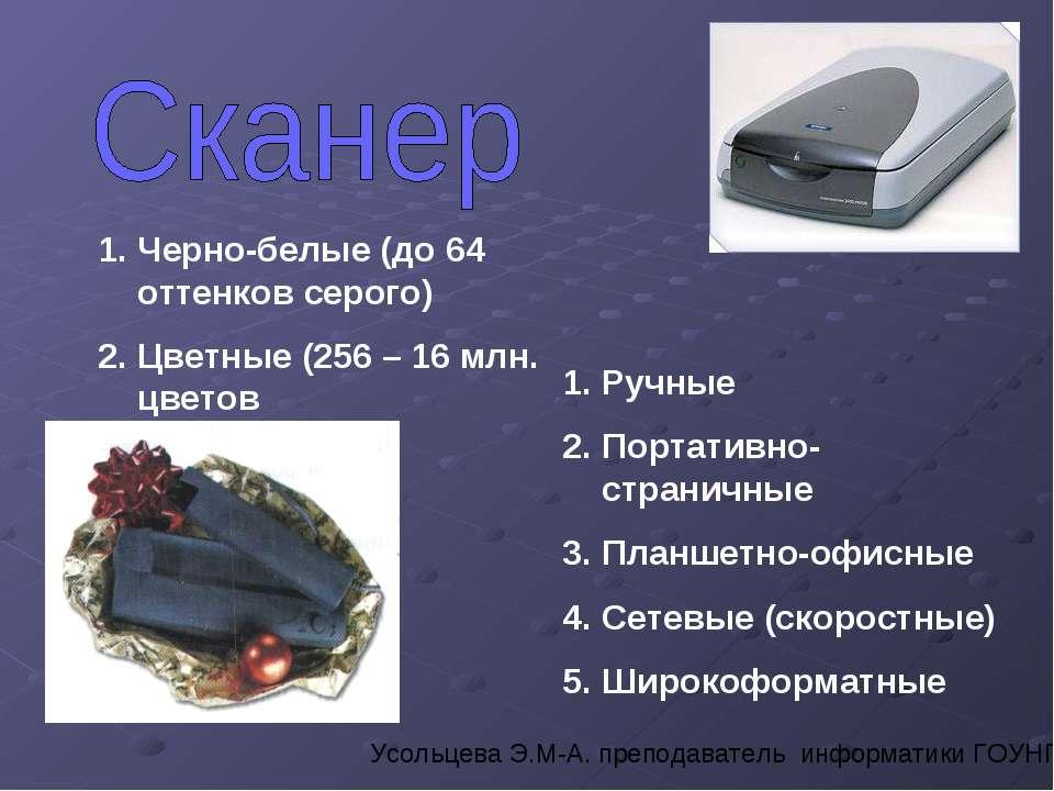Ручные Портативно-страничные Планшетно-офисные Сетевые (скоростные) Широкофор...