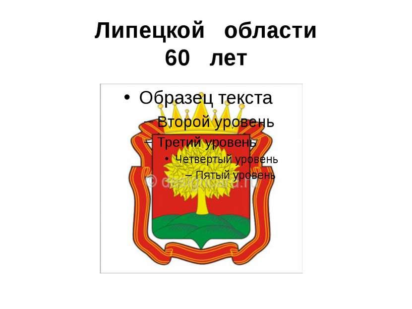 Липецкой области 60 лет