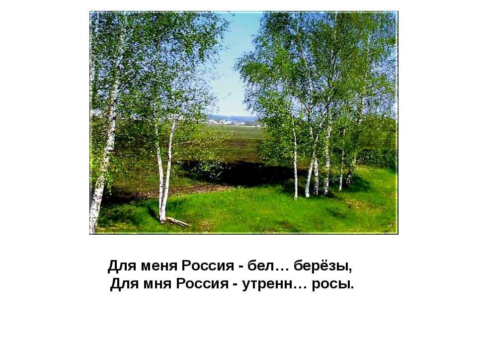 Для меня Россия - бел… берёзы, Для мня Россия - утренн… росы.