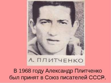 * В 1968 году Александр Плитченко был принят в Союз писателей СССР.