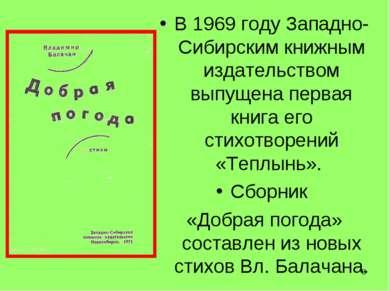 * В 1969 году Западно-Сибирским книжным издательством выпущена первая книга е...