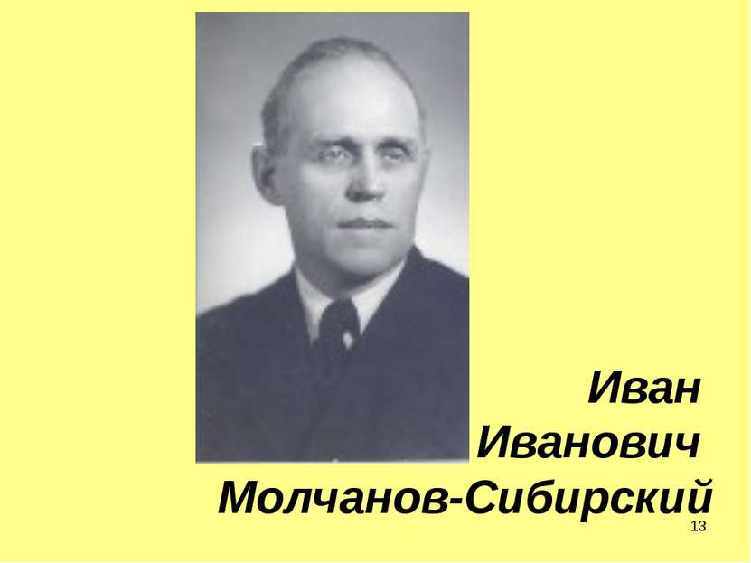 * Иван Иванович Молчанов-Сибирский