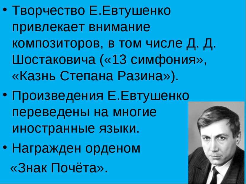 * Творчество Е.Евтушенко привлекает внимание композиторов, в том числе Д. Д. ...