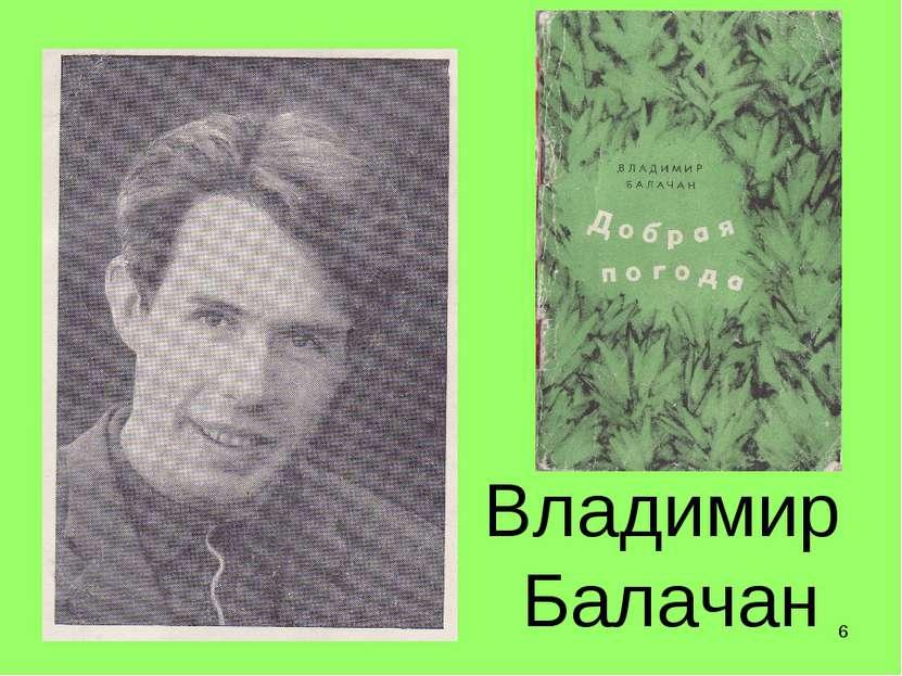 * Владимир Балачан