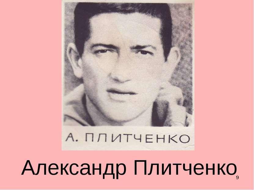 * Александр Плитченко