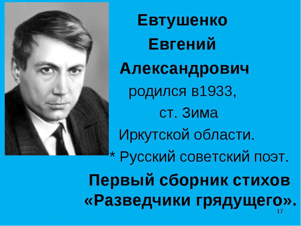 * Евтушенко Евгений Александрович родился в1933, ст. Зима Иркутской области. ...