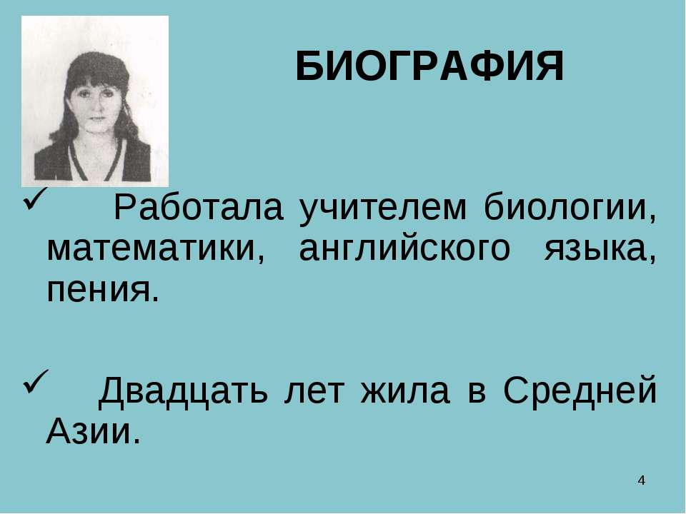 * БИОГРАФИЯ Работала учителем биологии, математики, английского языка, пения....