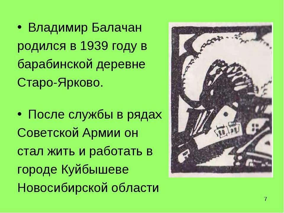 * Владимир Балачан родился в 1939 году в барабинской деревне Старо-Ярково. По...