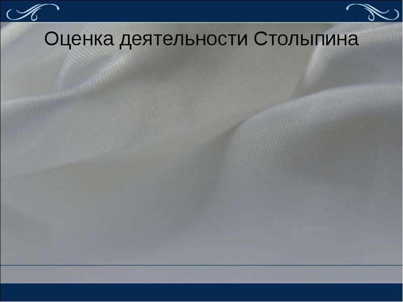 Оценка деятельности Столыпина