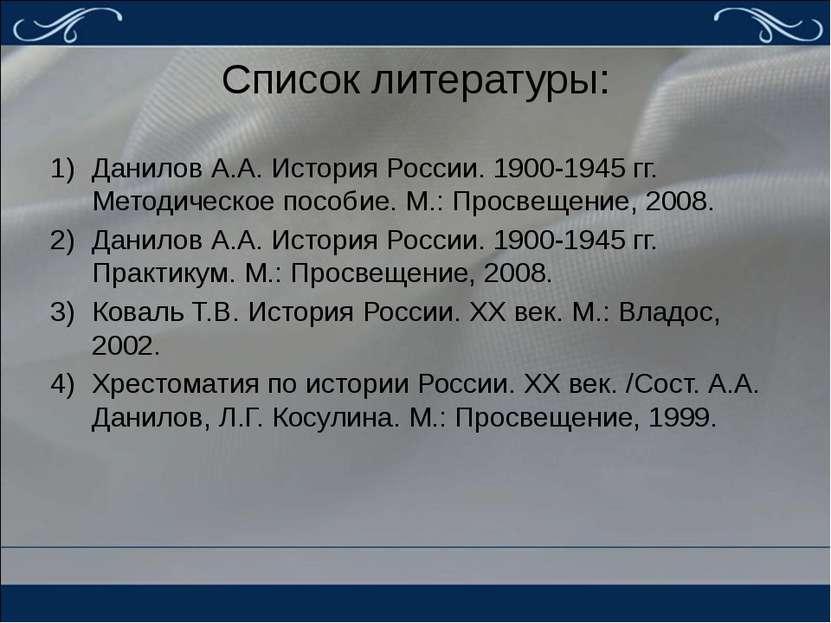 Список литературы: Данилов А.А. История России. 1900-1945 гг. Методическое по...
