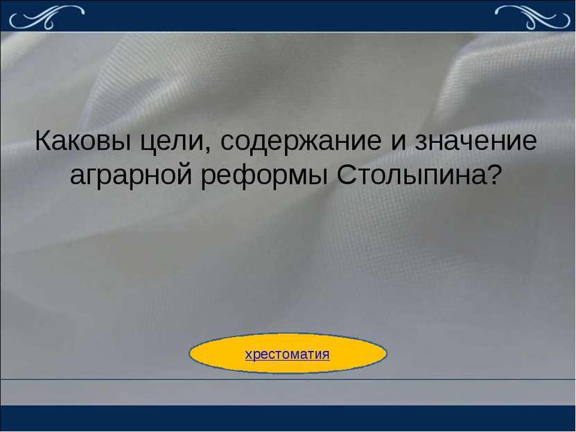 Каковы цели, содержание и значение аграрной реформы Столыпина? хрестоматия