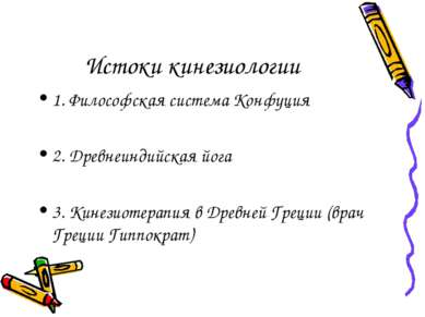 Истоки кинезиологии 1. Философская система Конфуция 2. Древнеиндийская йога 3...