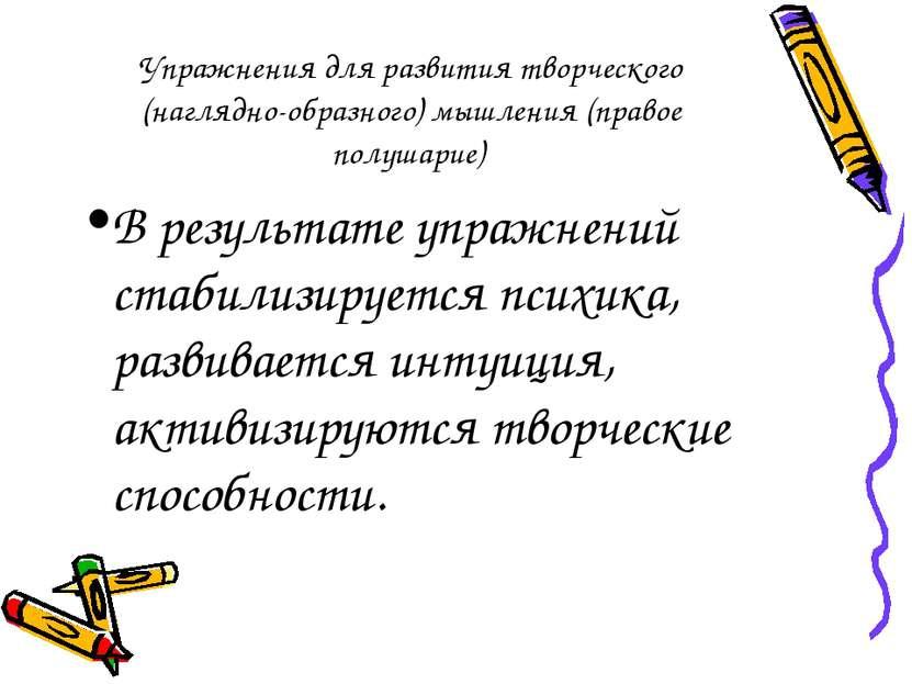 Упражнения для развития творческого (наглядно-образного) мышления (правое пол...