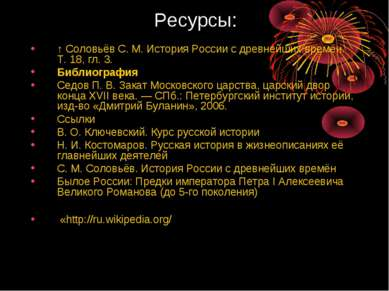 Ресурсы: ↑ Соловьёв С. М. История России с древнейших времён. Т. 18, гл. 3. Б...