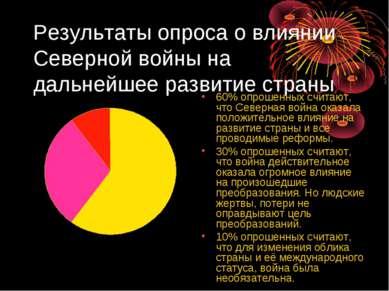 Результаты опроса о влиянии Северной войны на дальнейшее развитие страны 60% ...