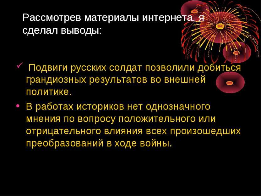 Рассмотрев материалы интернета, я сделал выводы: Подвиги русских солдат позво...