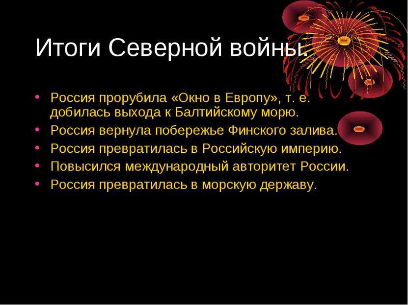 Итоги Северной войны. Россия прорубила «Окно в Европу», т. е. добилась выхода...